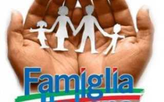 Воссоединение с родственниками – гражданами Италии в 2020 году