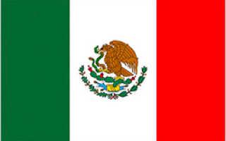 Медицинская страховка для поездки в Мексику в 2020 году: цены, калькулятор