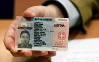 Иммиграция в Грецию из России в 2020 году: как уехать на ПМЖ и получить ВНЖ