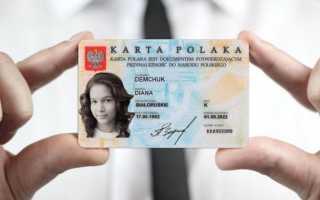 ВНЖ в Польше: как получить ВНЖ?