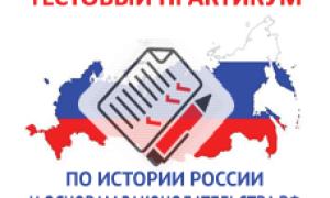 Как сдать экзамен на ВНЖ по русскому языку, истории России в 2020 году