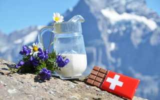 Страховка для визы в Швейцарию