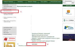 Визовый центр Кипра в Москве. Оформление визы на Кипр в 2020 году самостоятельно