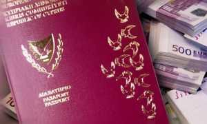 Как получить гражданство Кипра в 2020 году: необходимые документы