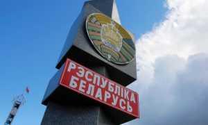 Медицинская страховка в Белоруссию для россиян в 2020 году: стоимость приобретения