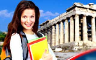 Образование в Греции в 2020 году – особенности, стоимость и другие нюансы