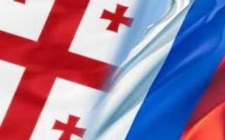 Гражданство Грузии: как получить гражданство России гражданину Грузии