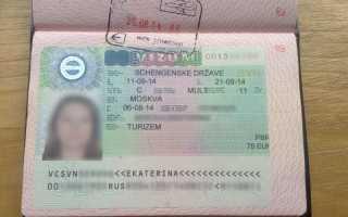 Анкета на визу в Словению