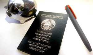 ВНЖ в Беларуси для россиян, украинцев в 2020 году: права и обязанности, документы