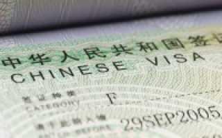 Виза в Гуанчжоу для россиян в 2020 году: что необходимо для её оформления.