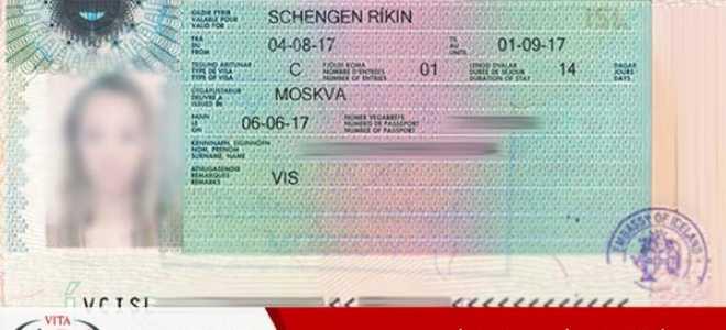 Фото на визу в Исландию
