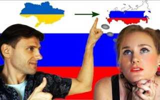 Программа соотечественники для украинцев: переселение в Россию из Украины