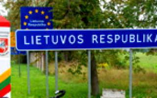 Иммиграция и переезд на ПМЖ в Литву в 2020 году. Уровень жизни в Литве
