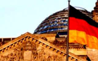 Как оформить визу в Германию по приглашению в 2020 году: основной пакет документов