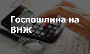 Медкомиссия на ВНЖ РФ: анализы и госпошлина в 2020 году