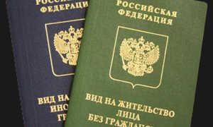 ВНЖ иностранного гражданина в РФ: как получить ВНЖ в России?