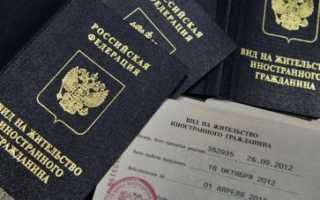 ВНЖ в России для белорусов: регистрация в Москве для граждан Беларуси
