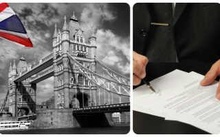 Спонсорское письмо на визу в Великобританию