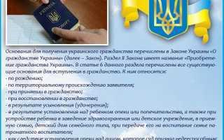 Как получить гражданство Украины: закон