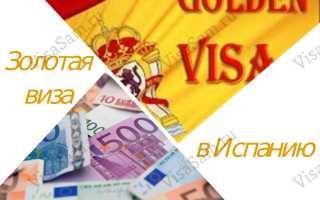 Золотая виза инвестора в Испанию в 2020 году. Условия, требования, стоимость, сроки