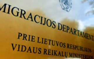 ВНЖ в Литве: эмиграция и ВНЖ для россиян