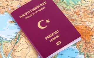 Как получить гражданство Турции в 2020 году: способы и нюансы, какие документы нужны, особенности оформления, преимущества наличия турецкого гражданства