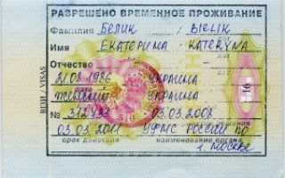 Как получить РВП после временного убежища в России в 2020 году