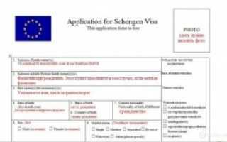 Анкета на визу в Люксембург