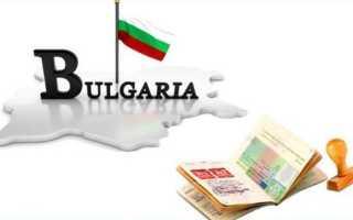 Гостевая виза в Болгарию для россиян в 2020 году. Документы для визы в Болгарию