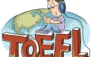 Экзамен TOEFL в 2020 году: что это, особенности сдачи, как подготовиться к тесту