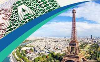 Мультивиза во Францию в 2020 году: как получить самостоятельно. Необходимые документы
