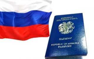 Закон о гражданстве Армении: как гражданину Армении получить гражданство РФ?