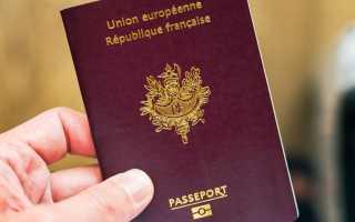 Гражданство Франции: как его получить россиянину в 2020 году