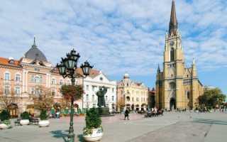 Как получить гражданство и ВНЖ в Сербии для россиян в 2020 году
