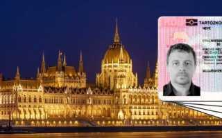 ВНЖ в Венгрии в 2020 году. Обзор всех возможностей получения. Плюсы и минусы вариантов получения вида на жительство.