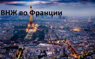 Вид на жительство во Франции: как получить гражданину России в 2020 году
