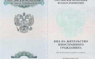 Документы на ВНЖ в РФ в 2020 году