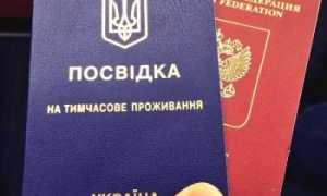 Как получить ВНЖ на Украине