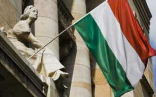 Налоги в Венгрии в 2020 году: на недвижимость, на прибыль, подоходный налог