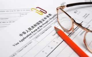Анкета на визу в Китай (КНР) в 2020 году. Требования при оформлении документа для россиян, пошаговая инструкция, образец